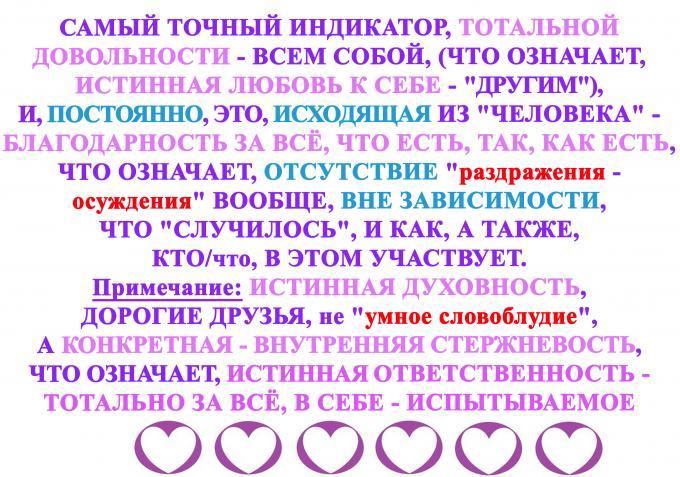 истинная любовь